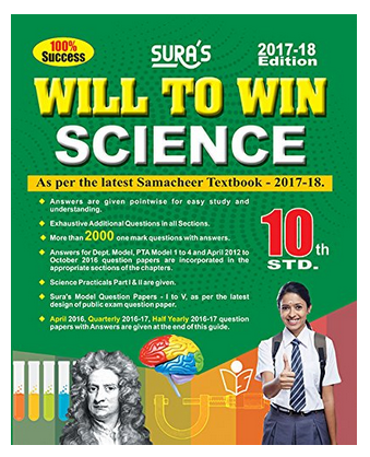 10th standard will to win science guide 2017 at rs 162 piece rh indiamart com 10th std science guide pdf 10th std science guide pdf download