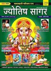 Jyotish Sagar Astrology Magazine September 2018