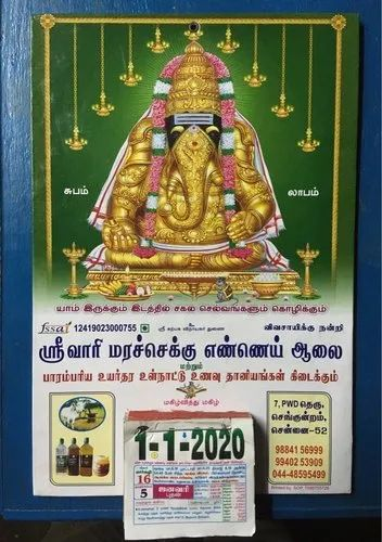 Tamil Paper 2021 Daily Calendars, For Promotion, Rs 25 /piece | ID