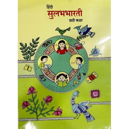 6th Class Hindi Book