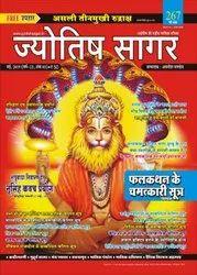 Jyotish Sagar Astrology Magazine May, 2019