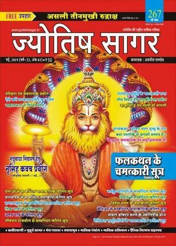 Jyotish Sagar Astrology Magazine - Jyotish Sagar Astrology Magazine