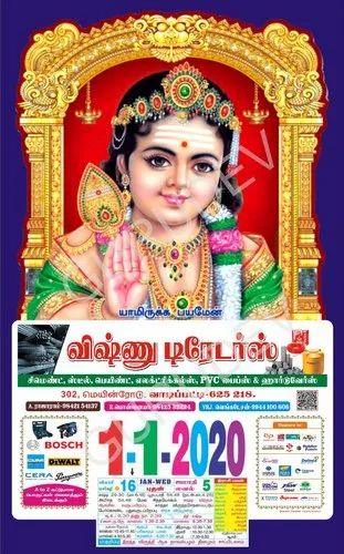 Tamil Daily Calendar 2021 Wooden Offset Tamil Daily Sheet Die Cutting Calendars 2021, For