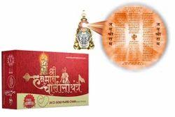 Hanuman Chalisha Yantra Of Yog Udyog