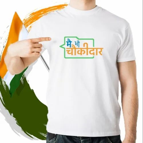 9cb864c703 Main Bhi Chowkidar White Cotton T Shirt For Men & Women, Rs 199 ...