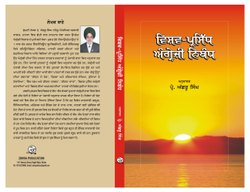Vishav Parsid English Neband