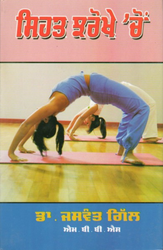 Yoga Books - Wholesale Price & Mandi Rate for Yoga Books