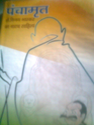 Panchamrut Book