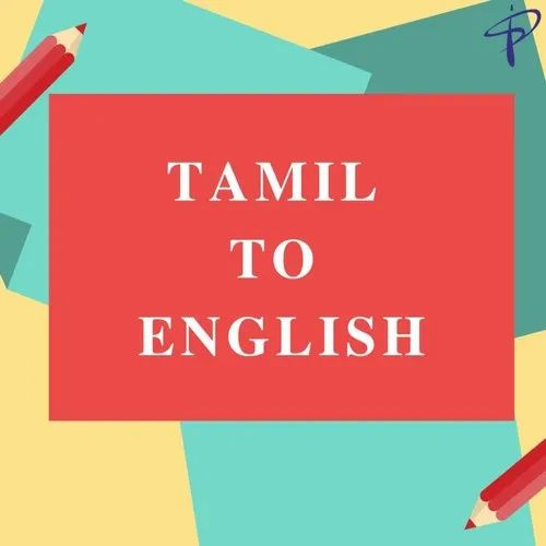 Tamil To English Translation Services in Kandivali West