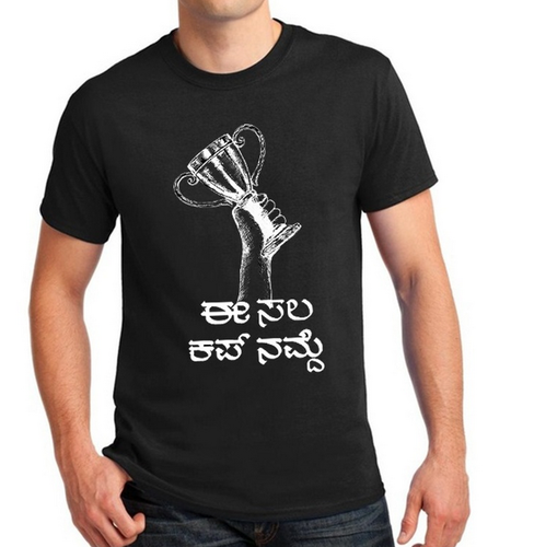 18fb12b6c Black E Sala Cup Namde Kannada T-Shirt, Size: L And S, Rs 299 /piece ...