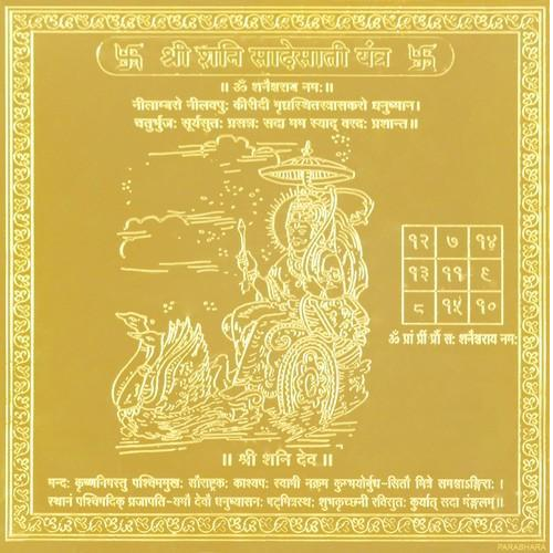 Golden Shani Sade Sati Yantra, Dr  B  V  Raman Astrology And