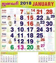 Printed Tamil Monthly Calendar, Monthly Calendars | Sivakasi