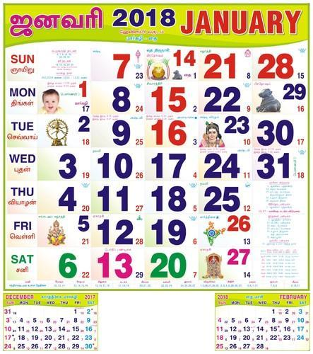 elegant printed tamil monthly calendar with calendar