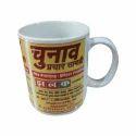 Printed Sublimation Mug