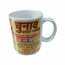 Ceramic White Printed Sublimation Mug, Capacity: 325 Ml