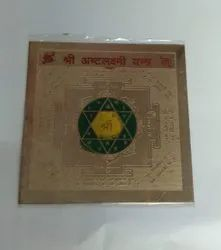 Shree Sampurna Ashta Laxmi Yantra