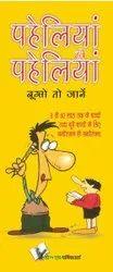 Hindi Paheliya Hi Paheliya, Rajeev Ranjan