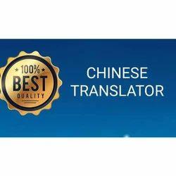 Chinese Translation Service in Gandhinagar