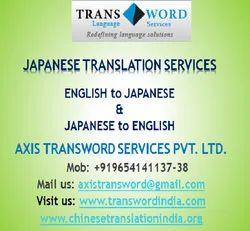 English JAPANESE LANGUAGE TRANSLATION SERVICES, Across The Globe