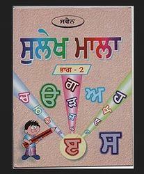 Sulekh Mala - Bhag 2  Books