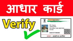 Aadhar Card Printing Without OTP Service