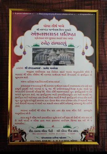 Navkhanda Jain Derasar Temple