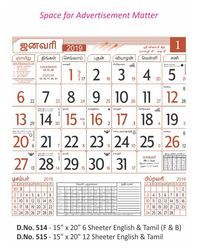 Office Wall Calendar 514