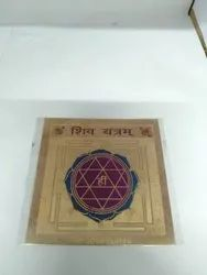 Golden Plated Shree Shiv Yantra