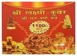 Shri Laxmi Kuber Yantra