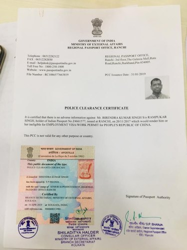 PCC Certificate Attestation, पीसीसी