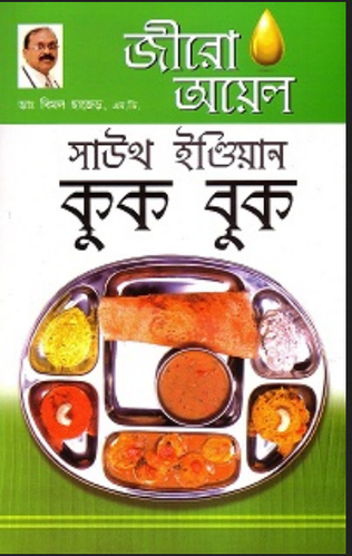 South Indian Cook Book In Bengali