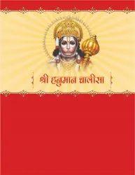 Hanuman Chalisa Books | Shri Balaji Prakashan | Manufacturer