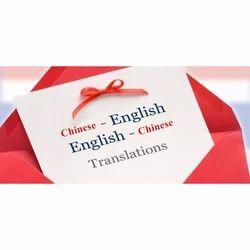 Chinese English Interpretation Service