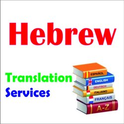 Hebrew Translation Service