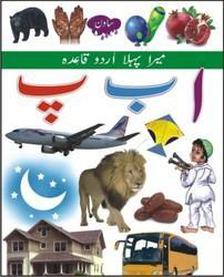 Urdu Kyada Alif Be Pe Books
