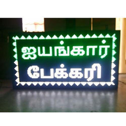 P10 Double Color LED Display