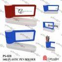 Giftmart蓝色和红色Ps-028-1603塑料笔筒