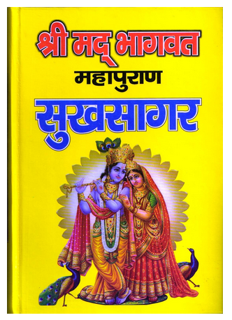 Religious Book - Sri Ramcharitmanas, With Commentary Book