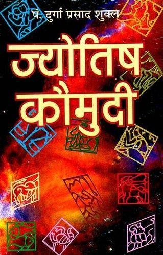 Jyotish Kaumudi Ebook