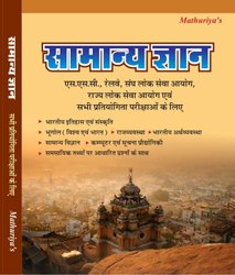 India General Knowledge Book