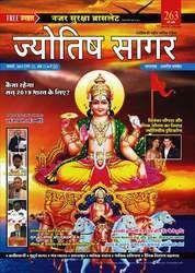 Jyotish Sagar Astrology Magazine January 2019