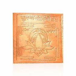 Shree Siddha Gurudev Yantra