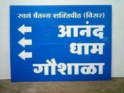 Informatory Sign Board
