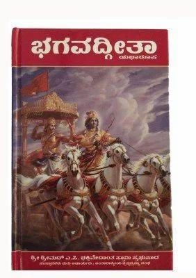 Srimad Bhagavad Gita As It Is Kannada Dharmik Kitabein Softron