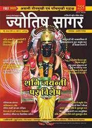Jyotish Sagar Astrology Magazine May 2018