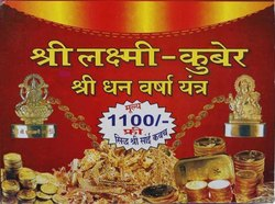 Shri Dhan Laxmi Kuber