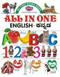 All In One (English-Kanadda) Book