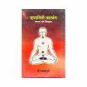Kundalini Mahayoga Astrology
