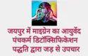 Female Migraine Doctors Jaipur