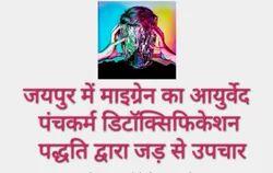 Migraine Doctors Jaipur
